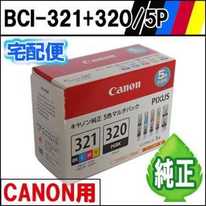 純正インク BCI-321+320/5MP マルチパック CANON用 《宅配便限定》 eco4you