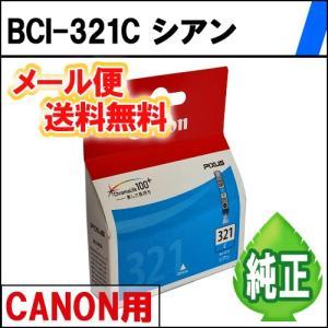純正インク BCI-321C 単色 CANON用 《メール便限定・代引き不可》 eco4you