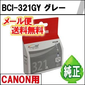 純正インク BCI-321GY 単色 CANON用 《メール便限定・代引き不可》 eco4you