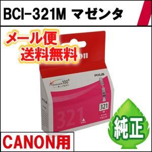 純正インク BCI-321M 単色 CANON用 《メール便限定・代引き不可》 eco4you