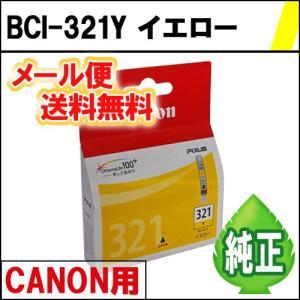 純正インク BCI-321Y 単色 CANON用 《メール便限定・代引き不可》 eco4you