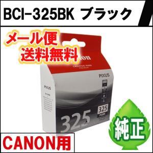 純正インク BCI-325PGBK 単色 CANON用 《メール便限定・代引き不可》  eco4you