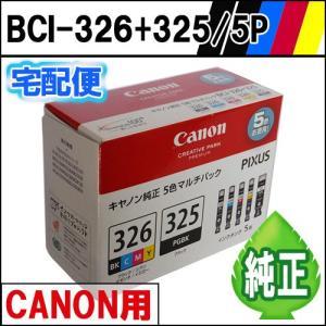 純正インク BCI-326+325/5MP マルチパック CANON用 《宅配便限定》 eco4you