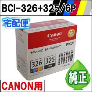 純正インク BCI-326+325/6MP マル...の商品画像