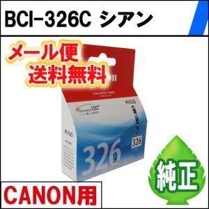 純正インク BCI-326C 単色 CANON用 《メール便限定・代引き不可》 eco4you