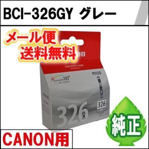 純正インク BCI-326GY 単色 CANON用 《メール便限定・代引き不可》 eco4you