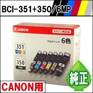 純正インク BCI-351+350/6MP マルチパック CANON用 《宅配便限定》 eco4you