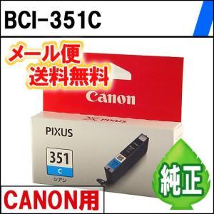 純正インク BCI-351C 単色 CANON用 《メール便限定・代引き不可》  eco4you