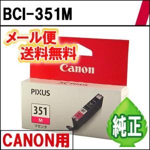純正インク BCI-351M 単色 CANON用 《メール便限定・代引き不可》 eco4you