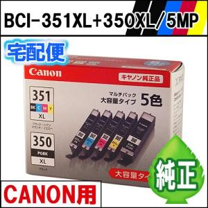 純正インク BCI-351XL+350XL/5MP マルチパック CANON用 《宅配便限定》  eco4you