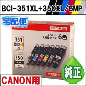 純正インク BCI-351XL+350XL/6MP マルチパック CANON用 《宅配便限定》  eco4you