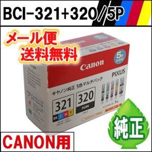 純正インク BCI-321+320/5MP マルチパック CANON用 《メール便限定・外箱開封・代引き不可》 eco4you