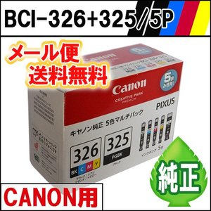 純正インク BCI-326+325/5MP マルチパック CANON用 《メール便限定・外箱開封・代引き不可》 eco4you