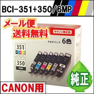 純正インク BCI-351+350/6MP マルチパック CANON用 《メール便限定・外箱開封・代引き不可》 eco4you