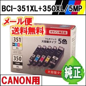 純正インク BCI-351XL+350XL/5MP マルチパック CANON用 《メール便限定・外箱開封・代引き不可》 eco4you