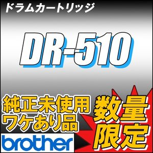 DR-510 ワケあり品 brother 純正未使用 数量限定|eco4you