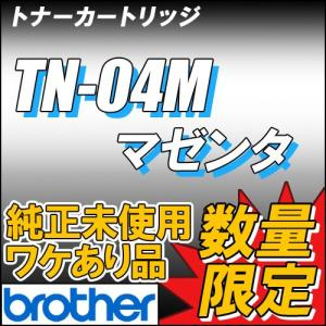 TN-04M ワケあり品 brother 純正未使用 数量限定|eco4you