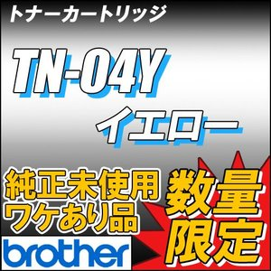 TN-04Y ワケあり品 brother 純正未使用 数量限定|eco4you