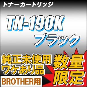 TN-190BK ワケあり品 brother 純正未使用 数量限定|eco4you