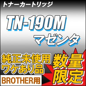 TN-190M ワケあり品 brother 純正未使用 数量限定|eco4you