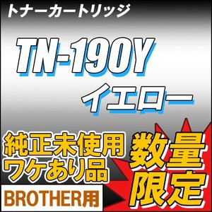 TN-190Y ワケあり品 brother 純正未使用 数量限定|eco4you