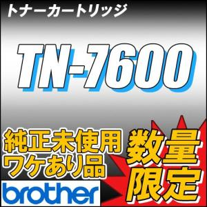 TN-7600 ワケあり品 brother 純正未使用 数量限定|eco4you