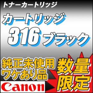 カートリッジ316ブラック ワケあり品 CANON 純正未使用 数量限定|eco4you