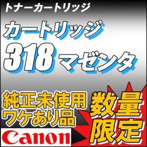 カートリッジ318マゼンタ  ワケあり品 CANON 純正未使用 数量限定|eco4you