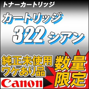 カートリッジ322シアン ワケあり品 CANON 純正未使用 数量限定|eco4you