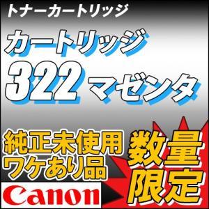 カートリッジ322マゼンタ ワケあり品 CANON 純正未使用 数量限定|eco4you
