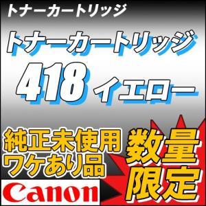カートリッジ418イエロー ワケあり品 CANON 純正未使...