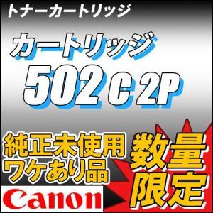 トナーカートリッジ502シアン 2本パック  ワケあり品 CANON 純正未使用 数量限定|eco4you