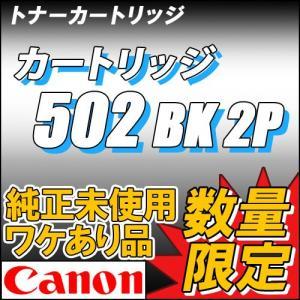トナーカートリッジ502ブラック 2本パック  ワケあり品 CANON 純正未使用 数量限定|eco4you