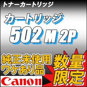 トナーカートリッジ502マゼンタ 2本パック  ワケあり品 CANON 純正未使用 数量限定|eco4you