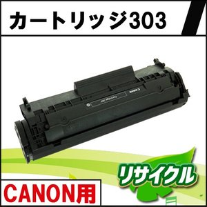 カートリッジ303 CANON用 リサイクルトナー|eco4you