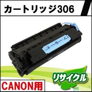 カートリッジ306 CANON用 リサイクルトナー|eco4you