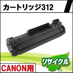 カートリッジ312 CANON用 リサイクルトナー|eco4you