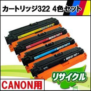 カートリッジ322 4色セット CANON用 リサイクルトナー|eco4you