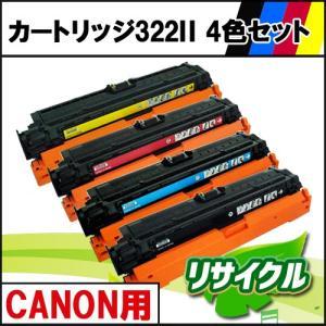 カートリッジ322II 4色セット CANON用 リサイクルトナー|eco4you