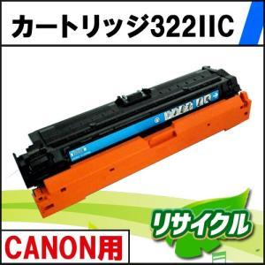 カートリッジ322IIC シアン CANON用 リサイクルトナー|eco4you