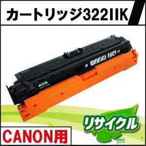 カートリッジ322IIK ブラック CANON用 リサイクルトナー|eco4you