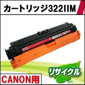 カートリッジ322IIM マゼンタ CANON用 リサイクルトナー|eco4you