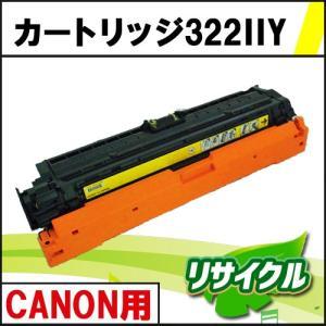 カートリッジ322IIY イエロー CANON用 リサイクルトナー|eco4you