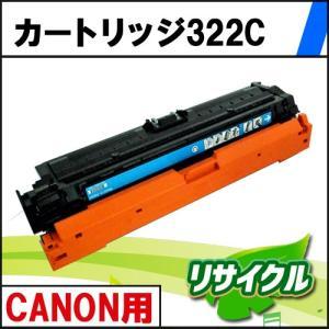 カートリッジ322C シアン CANON用 リサイクルトナー|eco4you