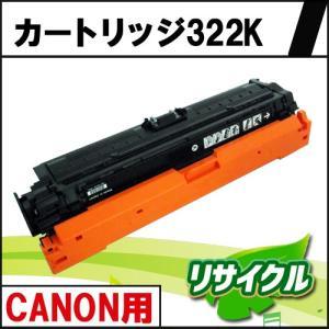 カートリッジ322K ブラック CANON用 リサイクルトナー|eco4you
