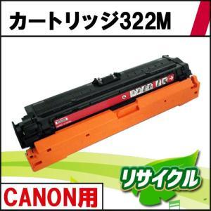 カートリッジ322M マゼンタ CANON用 リサイクルトナー|eco4you
