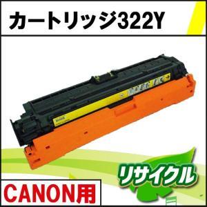 カートリッジ322Y イエロー CANON用 リサイクルトナー|eco4you
