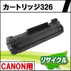 カートリッジ326 CANON用 リサイクルトナー|eco4you