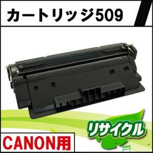 カートリッジ509 CANON用 リサイクルトナー|eco4you