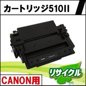 カートリッジ510II CANON用 リサイクルトナー|eco4you